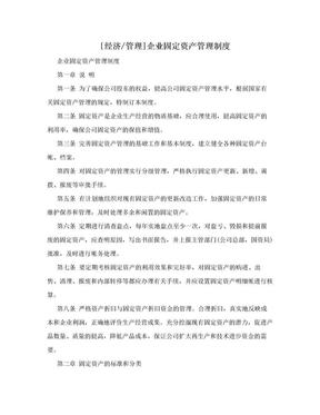 [经济/管理]企业固定资产管理制度.doc