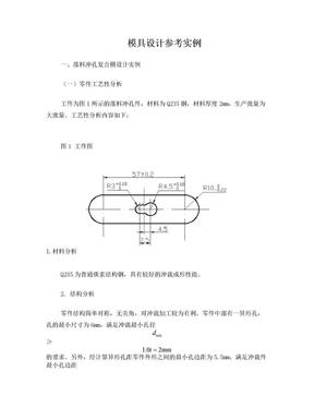 冲模设计参考实例.doc