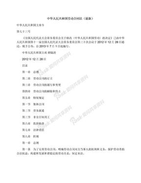 中华人民共和国劳动合同法(最新).docx