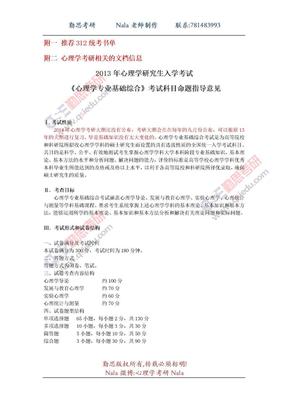 2014年考研大纲及参考资料之心理学312.doc