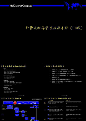 麦肯锡中国电信计费和帐务管理流程手册.ppt