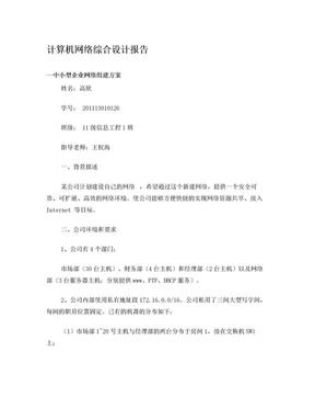 计算机网络综合设计报告答案.doc