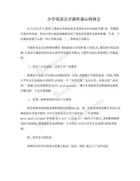 小学英语公开课听课心得体会.doc