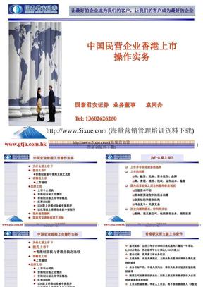 中国民营企业香港上市操作方案.ppt