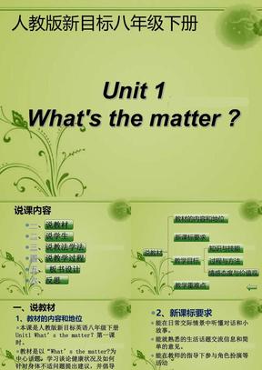 八年级下册人教版unit1-what's-the-matter说课稿(修改版).ppt