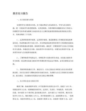 师范生教育实习报告.doc
