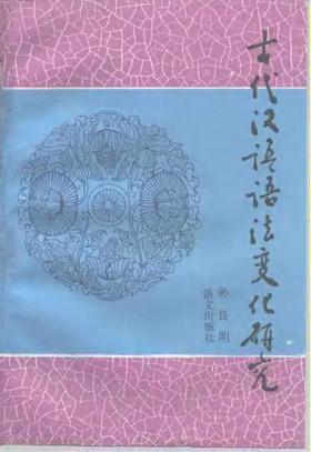 古代汉语语法变化研究.pdf