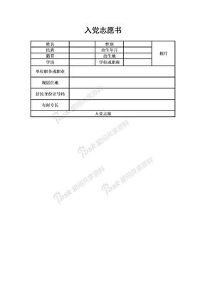 入党志愿书(电子版).doc