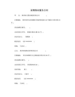 前期物业服务合同最终版.doc