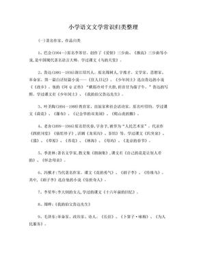 小学语文文学常识整理.doc