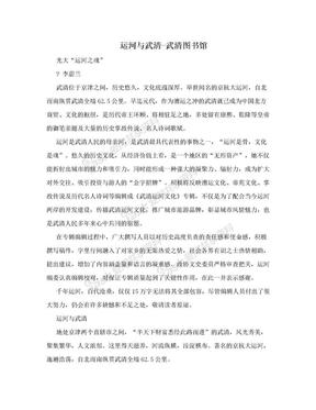 运河与武清-武清图书馆.doc
