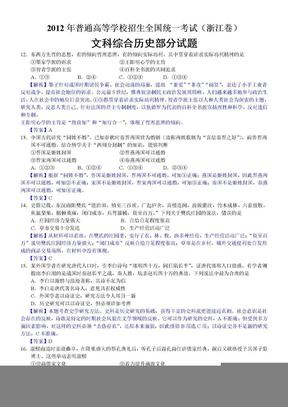 2012年浙江高考历史真题 解析版.doc