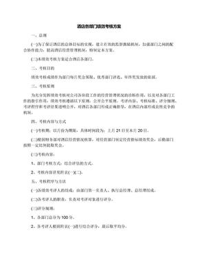 酒店各部门绩效考核方案.docx