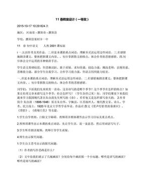 11春教案设计(一等奖).docx