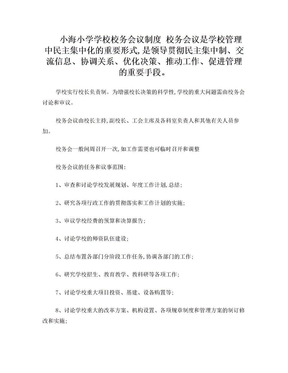 小海小学学校校务会议制度.doc