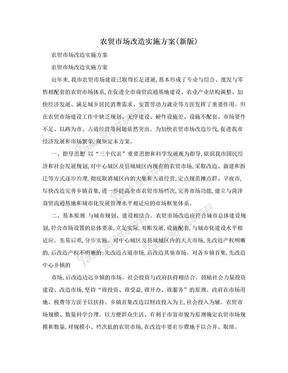 农贸市场改造实施方案(新版).doc