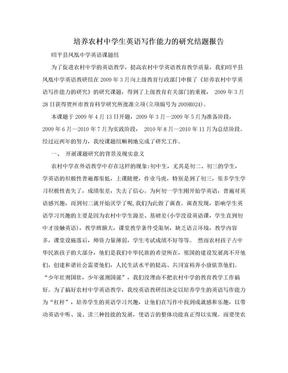 培养农村中学生英语写作能力的研究结题报告.doc