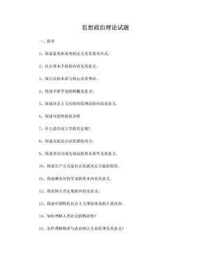 思想政治理论.doc