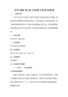 公管1001班10月班级文体活动策划.doc