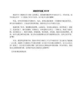 遨游汉字王国.doc