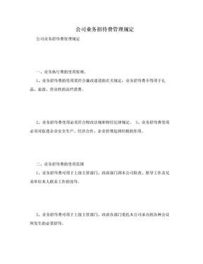 公司业务招待费管理规定.doc