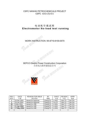 WI-8710-8100-0070 Rev.02 电动机空载试转.doc