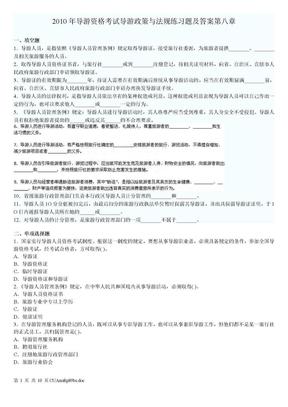 导游考试10.doc