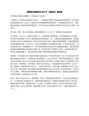 读西游记有感作文800字《西游记》读后感.docx