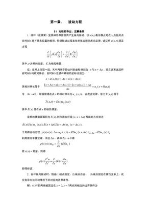 数学物理方程(谷超豪第二版)习题全解.pdf