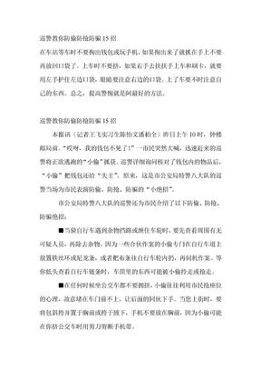 防偷防抢防骗技巧.doc