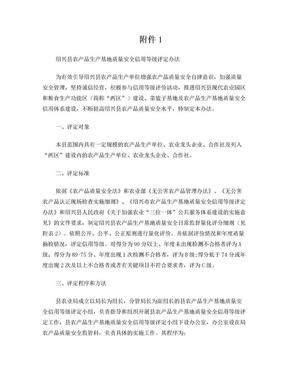 绍兴县农产品生产基地质量安全信用等级评定办法.