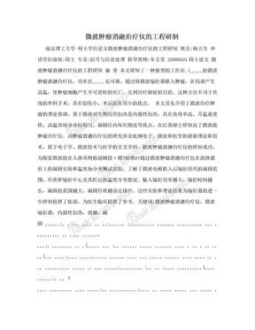 微波肿瘤消融治疗仪的工程研制.doc