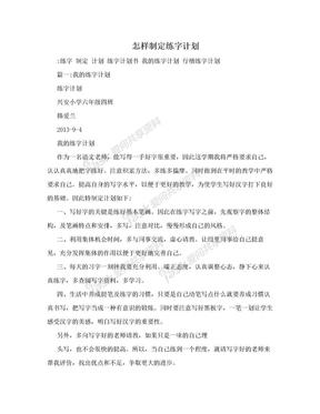 怎样制定练字计划.doc