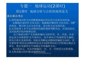 高中地理复习之地球运动.pdf