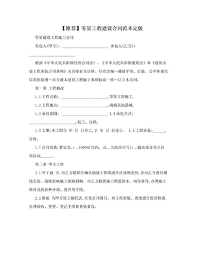 【推荐】零星工程建设合同范本定版.doc