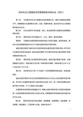 内河水运工程建设项目管理绩效考核办法(试行).doc
