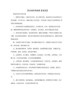 菜市场管理制度【优质】.doc
