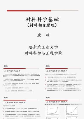 材料科学基础(相变)1.ppt