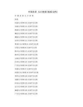 中国各省 人口密度[优质文档].doc