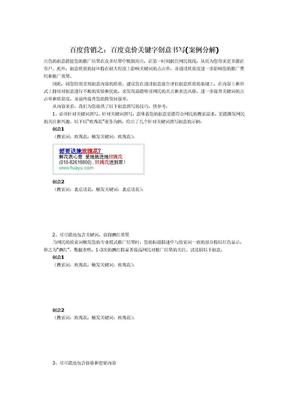 百度营销之:百度竞价关键字创意书写(案例分解).doc