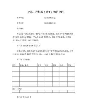 建设工程机械(设备)购销合同.doc
