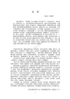 中国历代文论选(全)《中国历代文论选》3.doc