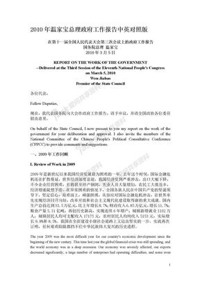 2010年温家宝总理政府工作报告中英对照版.doc