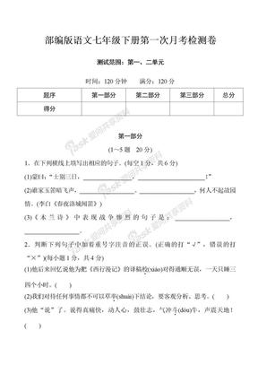 部编人教版语七年级下册第一次月考检测卷含答案.doc