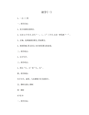 人教版小学语文一年级上册教案全集(一).doc