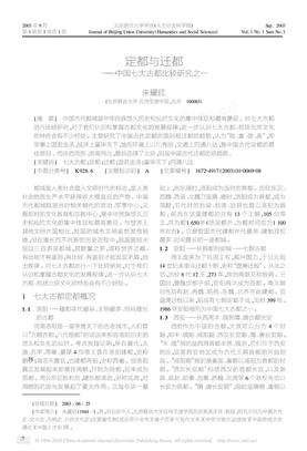 定都与迁都_中国七大古都比较研究之一.pdf
