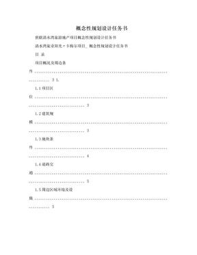 概念性规划设计任务书.doc