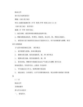春江花月夜教案设计.doc