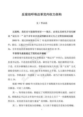 反腐败呼唤改革党内权力架构.doc