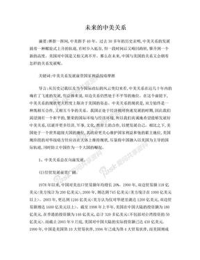 未来的中美关系论文.doc